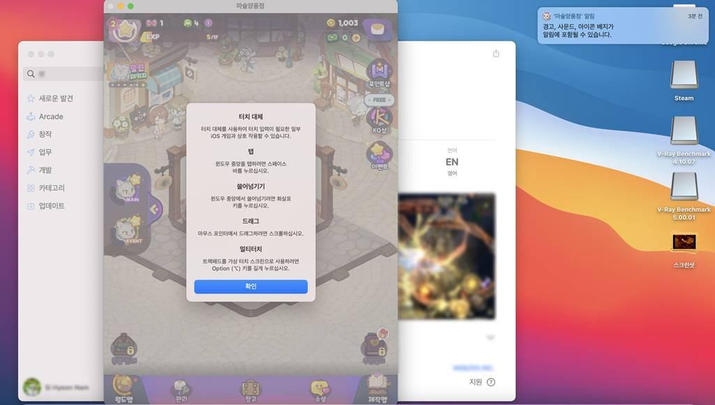 실리콘 기반 맥북프로에 서 마술양품점을 구동하는 화면