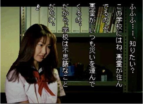 (해석 : 후후후 알고싶어? 이 학교는 심령이 살고 있어..악령이 언제나 재난(저주)을 몰고 다니지. 그래서 학교는 불가사의한 것들 투성이지)